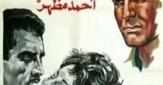 Ver película Lawaat Al-Hub