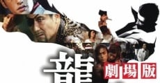 Ryû ga gotoku: gekijô-ban film complet