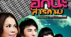 Película Love at Sarakham