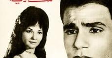 Ver película Maaboudat El Gamaheer