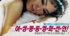Ver película Madame Aema 4