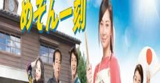 Película Maison Ikkoku