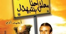 Película Malesh Ehna Benetbahdel