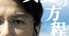 Manatsu no hôteishiki streaming