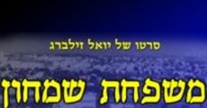Película Mishpahat Simhon