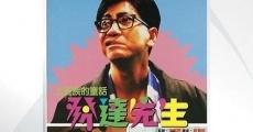 Ver película Mr. Fortune