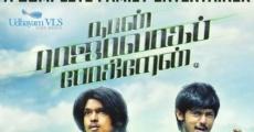 Película Naan Rajavaga Pogiren