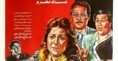 Película Naassaf Lehaza Al Khataa