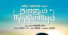 Nalanum Nandhiniyum streaming