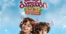 Naughty Kids: Operation New Year (2012)