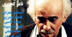Película Nima Yoshij