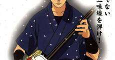 Nitaboh: Tsugaru Shamisen Shiso Gaibun