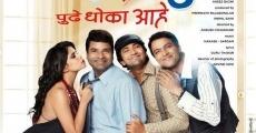 Película No Entry: Pudhe Dhoka Aahey
