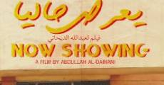 Now Showing (2014)