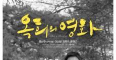 Filme completo Ok-hui-ui yeonghwa