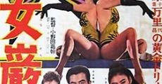 Película Onna gankutsu-ô