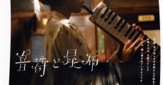 Película Onpu to konbu