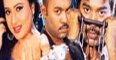 Película Ora Amake Bhalo Hote Dilo Na