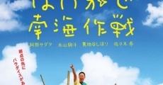 Película Paikaji nankai sakusen