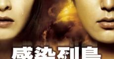 Filme completo Kansen rettô