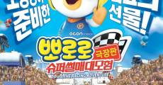 Pororo Gukjangpan Super Sulme Daemohum (Pororo, the Racing Adventure) (2013)
