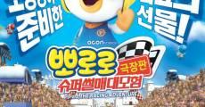 Pororo Gukjangpan Super Sulme Daemohum (Pororo, the Racing Adventure) (2013) stream