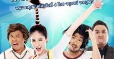 Ver película Amor 555