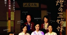 Película Rokugatsudô no sanshimai