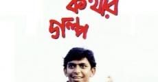 Película Rupkothar Golpo