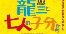 Ver película Ryuzo And The Seven Henchmen