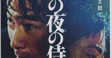 Ver película Samurai of the Night