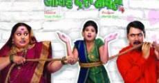 Película Sasu Numbari Jawai Dus Numbri