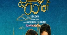 Película Savaale Samaali