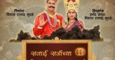 Película Savai sarjachya Navane Changbhala