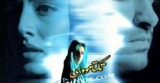 Película Sayeh Vahshat