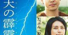 Seiten no hekireki streaming