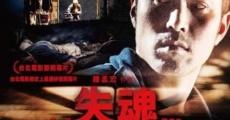 Película Shi hun