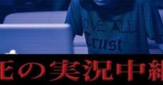 Filme completo Shi no jikkyô chûkei