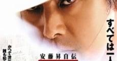 Ver película Shibuya Story