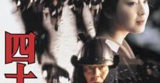 Ver película Shijushichinin no shikaku