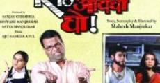 Película Shikshanachya Aaicha Gho