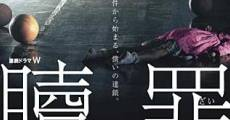Shokuzai (Redemption) (2012)