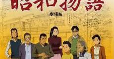 Película Showa Monogatari