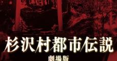 Película Sugisawa mura toshi densetsu