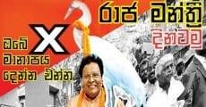 Película Suhada Koka