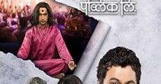 Película Swami Public Ltd.