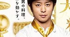 Película Taishi kakka no ryôrinin