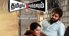 Ver película Pulse 1 para Tamil