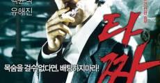 Película Tazza: The High Rollers (Tajja)