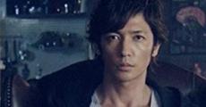 Tensai Tantei Mitarai: Nankai Jiken File streaming